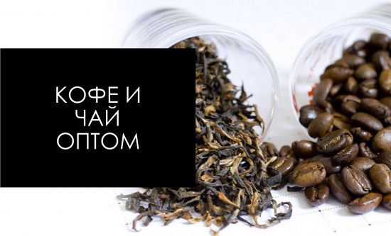 Оптовые продажи кофе и чая