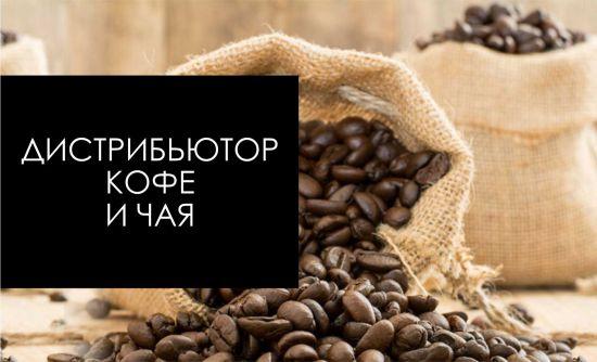 Дистрибьютор для чай в россии