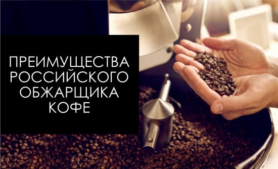 ADVANTAGES russian the roaster coffee