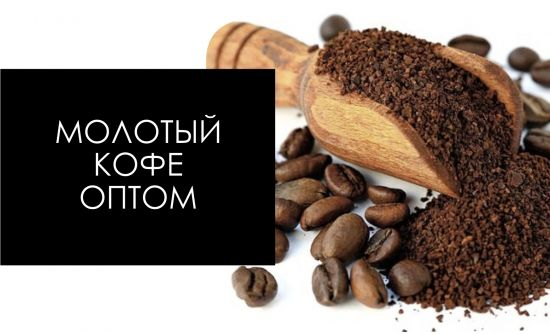 Ground coffee wholesale