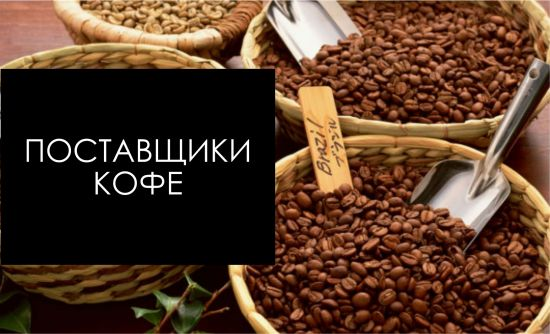 Suppliers of coffee
