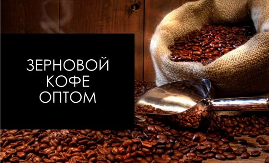 Bean coffee wholesale